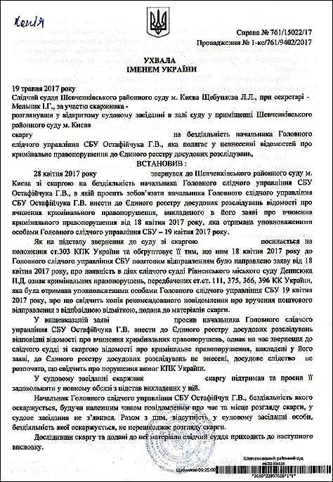 Денисюк_Петро_Дмитрович_єрдр