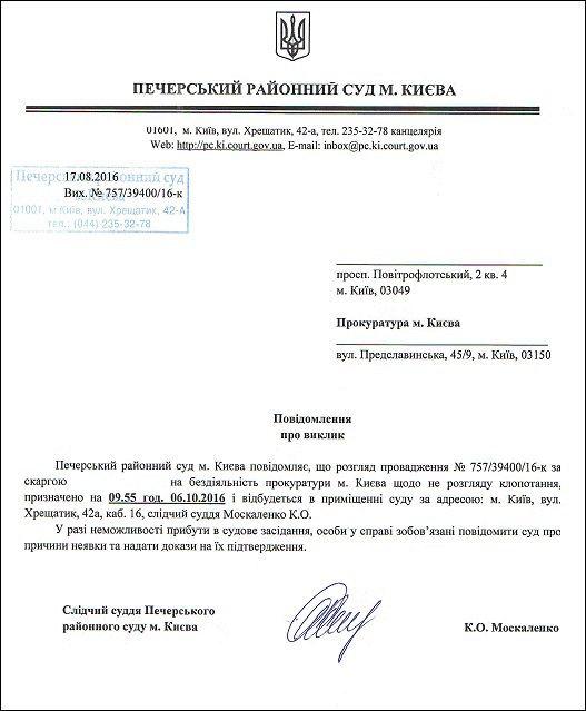 Повістка Москаленко К.О.