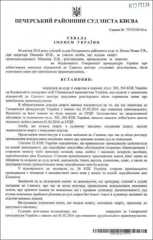 Суддя Головчак Мар'ян Михайлович