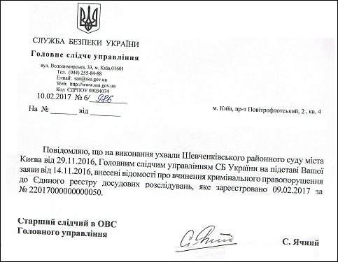 Углава Гізо Трістановича ЄРДР