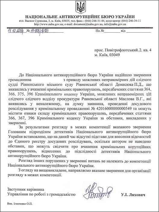 Ляхович Уляна Іванівна