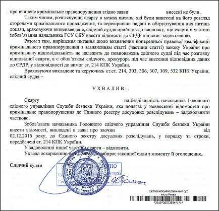 Суддя Броновицька ухвала кримінал 2