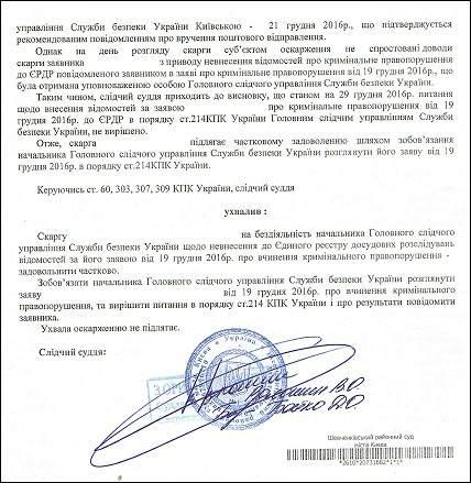Князевич Руслан ЄРДР