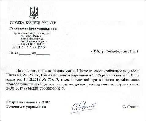 Кравченко Ярослава Володимирівна НАБУ