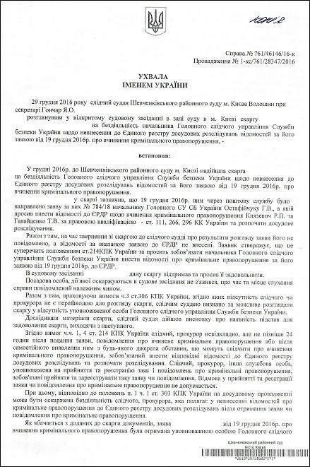 Руслан Князевич ЄРДР