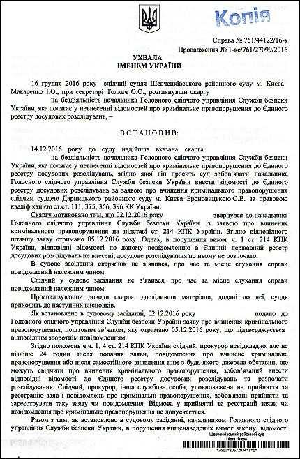Суддя Броновицька ухвала кримінал 1