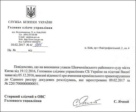 суддя Москаленко ЄРДР