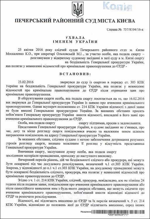 ухвала суддя москаленко