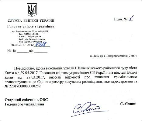 Луценко Юрій Віталійович витяг з ЄРДР 4