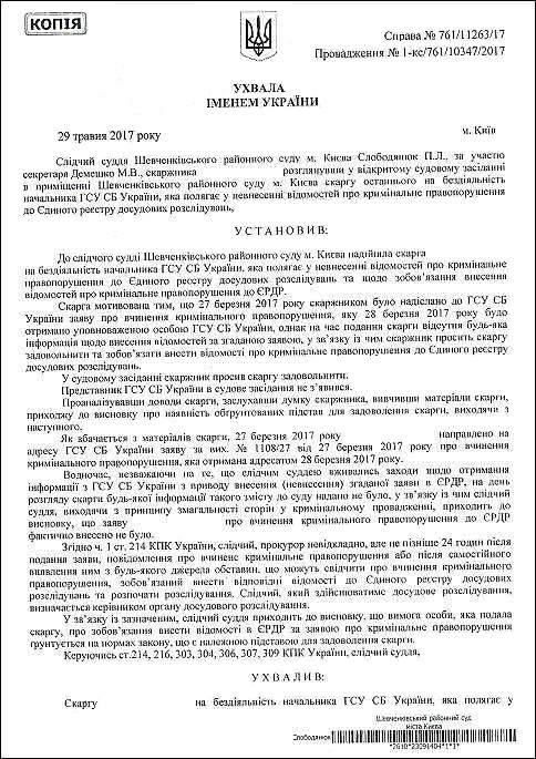 Луценко Юрій Віталійович витяг з ЄРДР 2