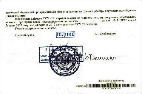 Луценко Юрій Віталійович витяг з ЄРДР 3
