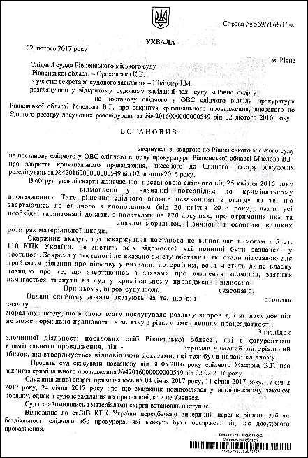 суддя Ореховська К.Е.