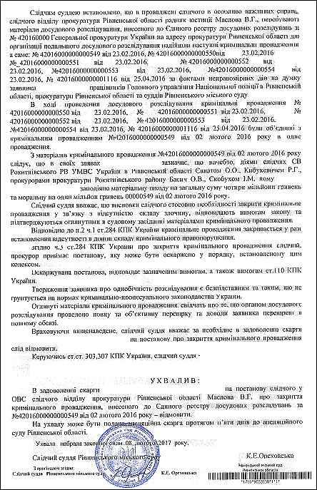 Ухвала Ореховська К.Е.