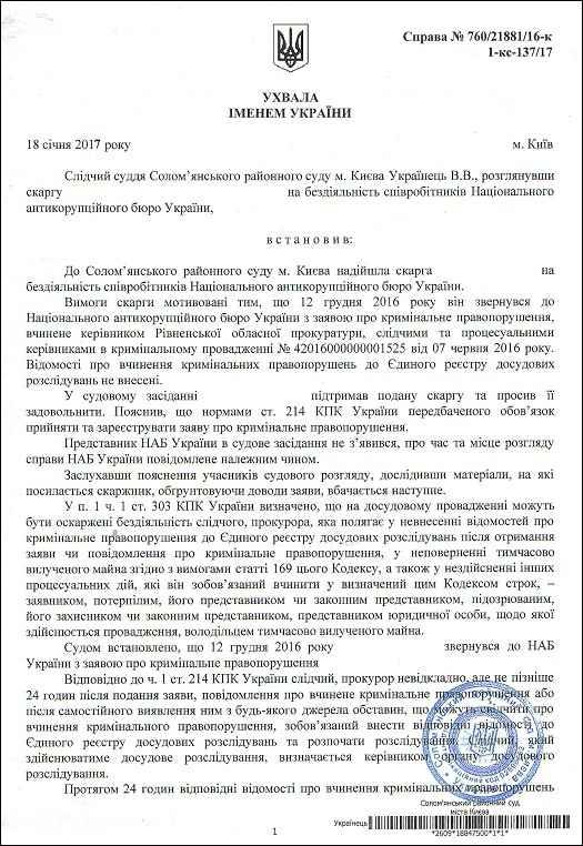 Ухвала_прокурор_Соболь