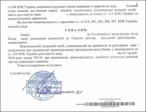 слідчий ДПІ у Деснянському районі міста Києва Хілько А.В.