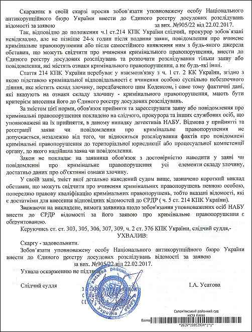 адвокат Іллюк Сергій