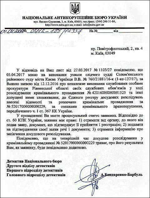 прокурор Соболь Олег Миколайович