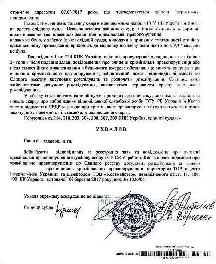levchenko_xostmajster_uxvala