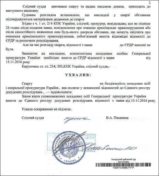 Терещенко Денис ЄРДР