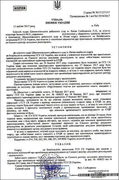 Гришканич Олег Богданович єрдр