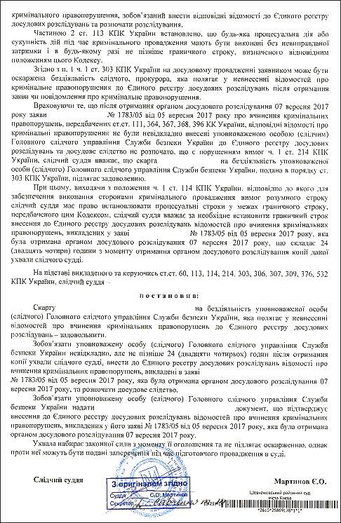 Гройсман Володимир Борисович ухвала 2