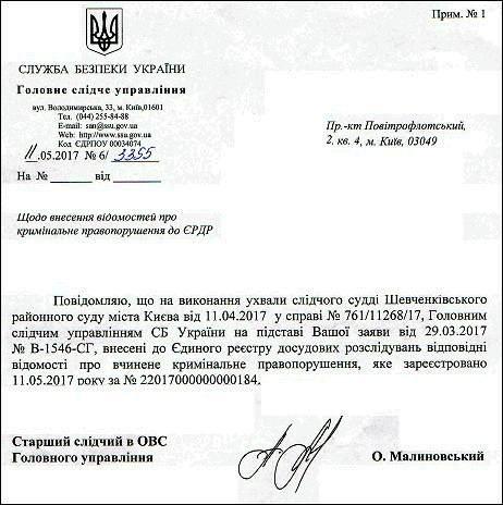 Махаринець Михайло Євгенович єрдр