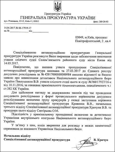 Павлущик Володимир Васильович єрдр