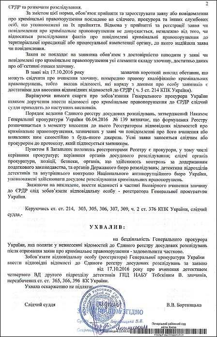 ЭРДР Тєбєкін Віталій Валерійович
