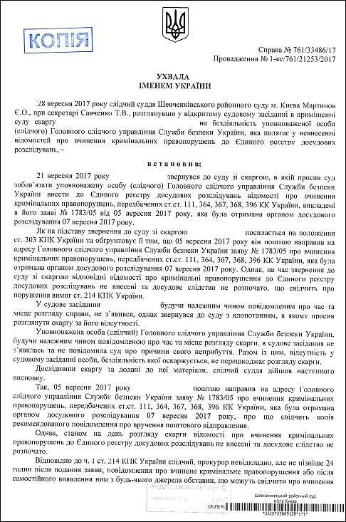 Гройсман В.Б. Яценюк А.П. ЄРДР 2