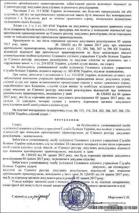 суддя-Білоцерківець-Олег-Анатолійович-єрдр-2