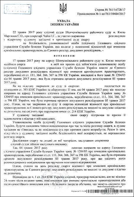 суддя-Білоцерківець-Олег-Анатолійович-єрдр