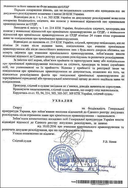 суддя Довгий Ігор Іванович єрдр_2