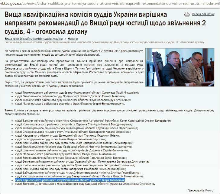 суддя Довгий Ігор Іванович