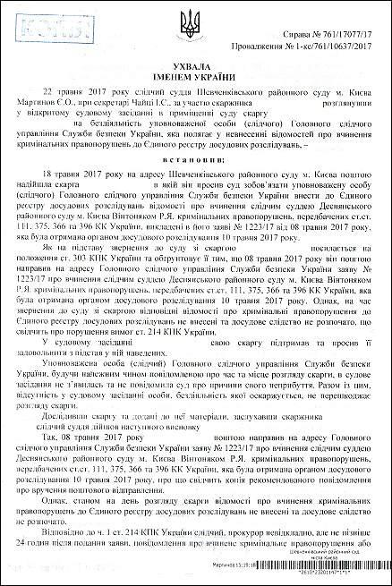 суддя_Вінтоняк_Роман_Ярославович_єрдр