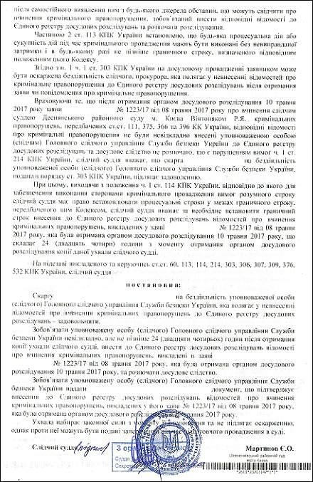 суддя_Вінтоняк_Роман_Ярославович_єрдр_2