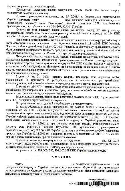 суддя наумов сергій єрдр_2