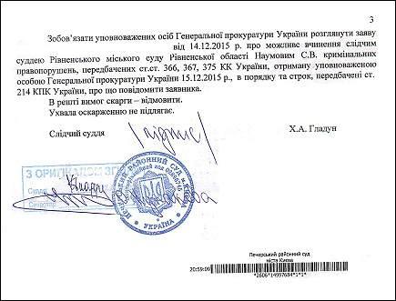 суддя наумов сергій єрдр_3