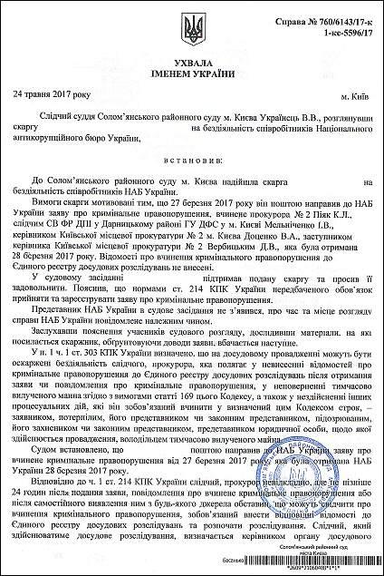 прокурор-Вербицький-Дмитро-Володимирович