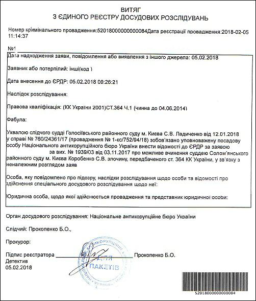 korobenko-sergij-vitalijovich-yerdr
