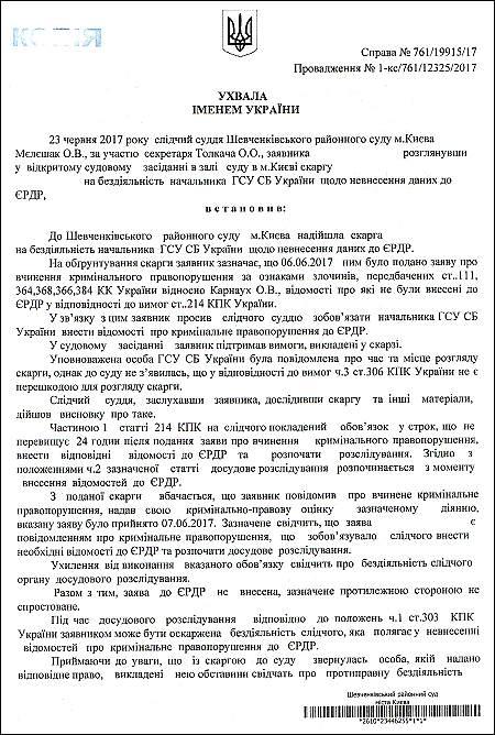 адвокат_Карнаух_Олена_Володимирівна_єрдр