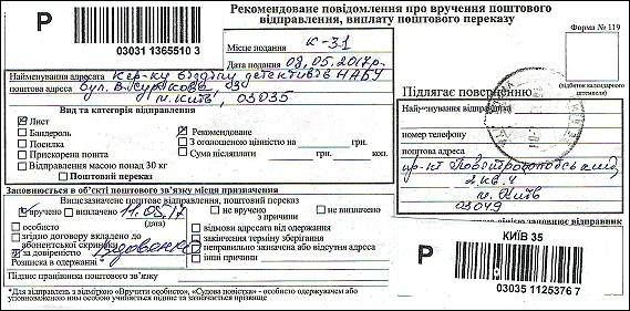 суддя-Коробенко-Сергій-Віталійович-вручення