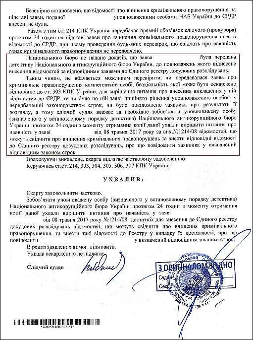 суддя-Коробенко-Сергій-Віталійович-ухвала-2