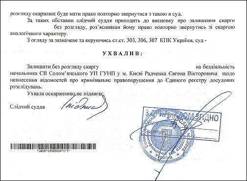 суддя-Коробенко-Сергій-Віталійович-ухвала