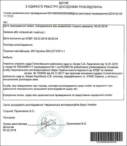 suddya-korobenko-s-v-yerdr
