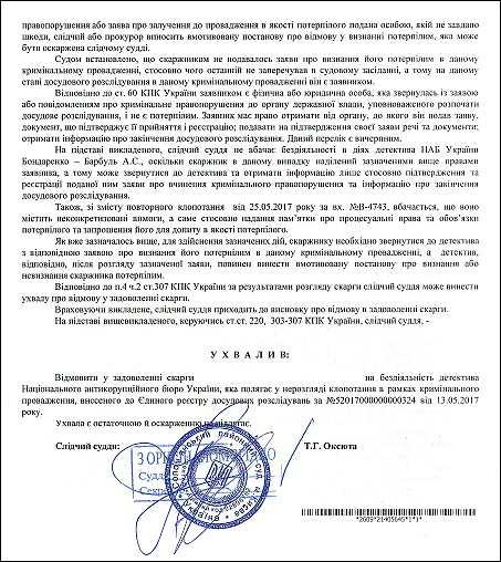 суддя-Оксюта-Тарас-Григорович_ухвала_2