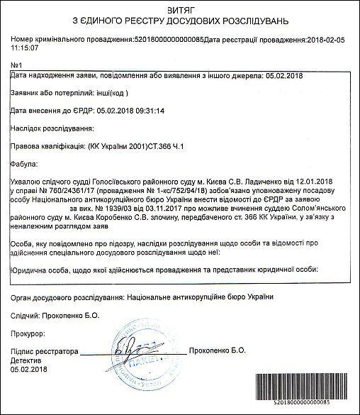 yerdr-korobenko-sergij-vitalijovich