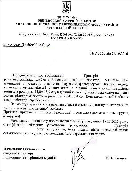 Тортури-слідчим-Кибукевич-Романом-Григоровичем