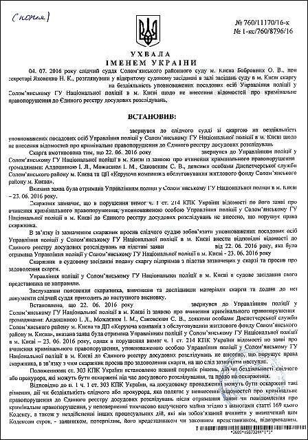 Радик Володимир Іванович суд