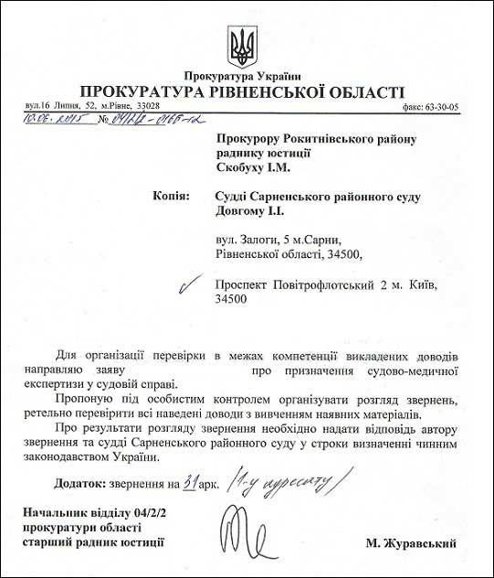 прокурор прокуратури Рівненської області Журавський М.В.