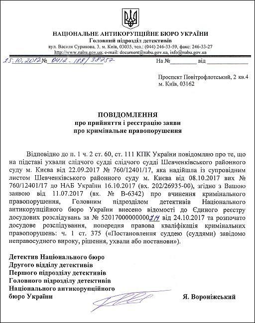 suddya-bukina-olena-mikola%d1%97vna-yerdr